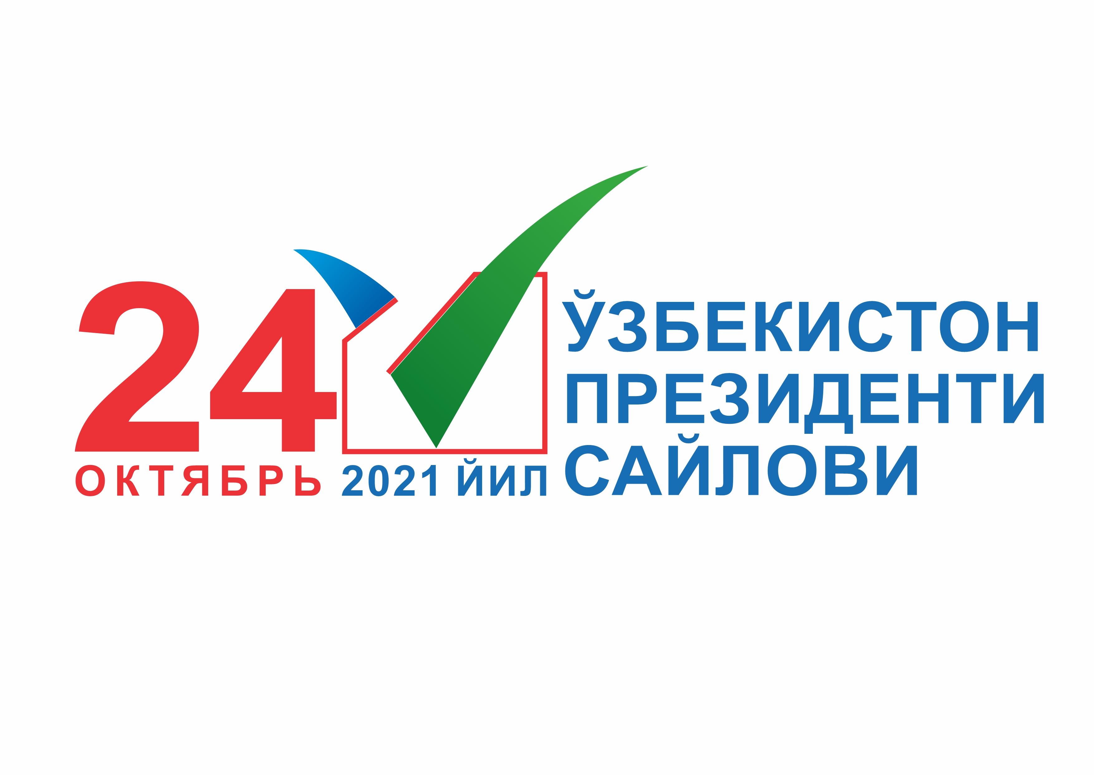 ЗАЯВЛЕНИЕ Центральной избирательной комиссии Республики Узбекистан по отчету Миссии по оценке потребностей БДИПЧ ОБСЕ  от 19 июля 2021 года